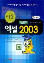 New 엑셀 2003 (명품)