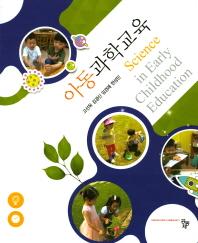 아동과학교육
