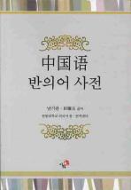 중국어 반의어 사전