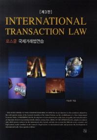로스쿨 국제거래법연습(International Transaction Law)