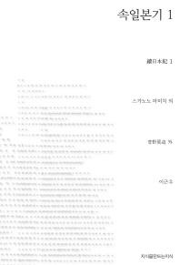 속일본기. 1