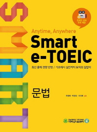Smart e-TOEIC: 문법