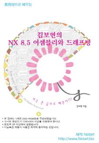 동영상으로 배우는 김보현의 NX 8.5 어셈블리와 드래프팅(DVD)