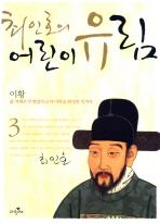 최인호의 어린이 유림. 3(이황)
