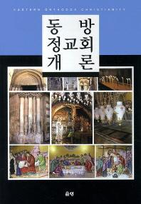 동방 정교회 개론