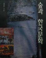 숲과 한국문화