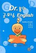 DR.봉의 굿모닝 ENGLISH