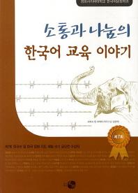 소통과 나눔의 한국어 교육 이야기