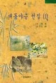 대동야승 선집 1