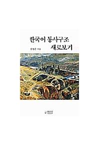 한국어 통사구조 새로보기