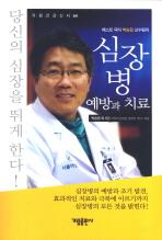 베스트 닥터 박승정 교수팀의 심장병 예방과 치료