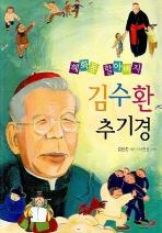 김수환 추기경(혜화동 할아버지)