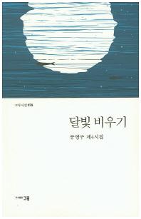 달빛 비우기