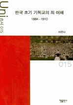 한국 초기 기독교의 죄 이해 1884-1910