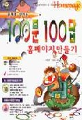 100문 100답 홈페이지만들기(S/W포함)
