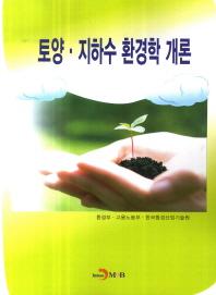 토양 지하수 환경학 개론