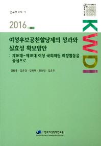 여성후보공천할당제의 성과와 실효성 확보방안(2016)