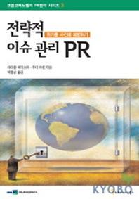 전략적 이슈 관리 PR