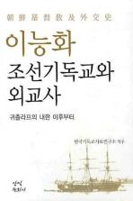 이능화 조선기독교와 외교사