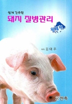 쉽게 간추린 돼지 질병관리 : 완결편