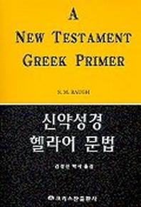 신약성경 헬라어 문법