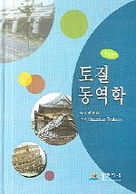 토질 동역학(개정판)