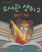 도서관 생쥐. 2: 글짓기 친구