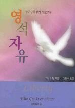영적 자유