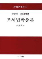 조세법학총론(2010)