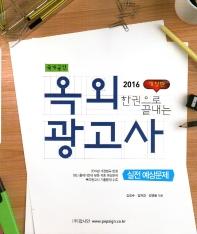 한권으로 끝내는 옥외 광고사 실전예상문제(2016)