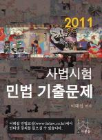 사법시험 민법 기출문제(2011)
