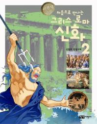 처음으로 만나는 그리스 로마 신화. 2: 신들의 전성시대