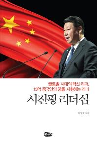 시진핑 리더십