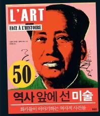 역사 앞에 선 미술