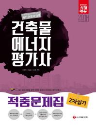 건축물에너지평가사 2차 실기 적중문제집(2018)