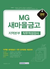 MG새마을금고 지역본부 직무적성검사(2020)