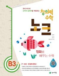 창의력 수학 노크. B3: 명화로 배우는 수학