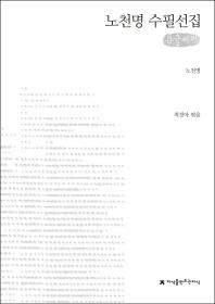 노천명 수필선집(큰글씨책)