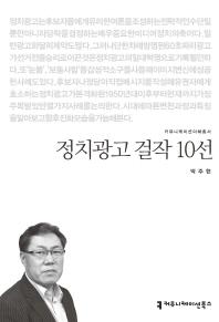 정치광고 걸작 10선