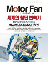 모터 팬(Motor Fan) 세계의 첨단 변속기
