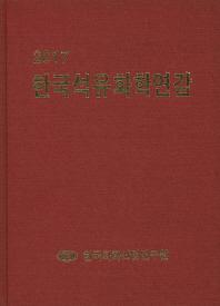한국석유화학연감(2017)