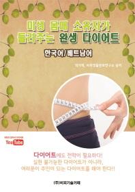 미생 몸매 소유자가 들려주는 완생 다이어트