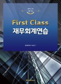 First Class 재무회계연습