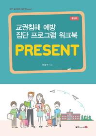 교권침해 예방 집단 프로그램 워크북: PRESENT(통합본)