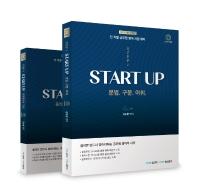 김수환 영어 Start Up 세트(2022)