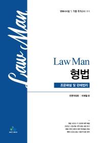 Law Man 형법 조문해설 및 판례법리