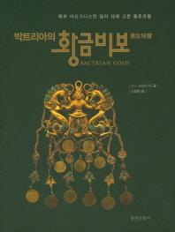 박트리아의 황금비보
