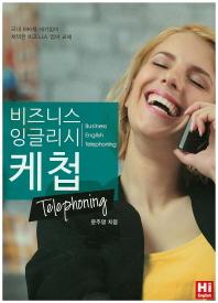 비즈니스 잉글리시 케첩: Telephoning