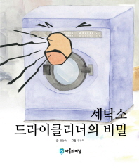 세탁소 드라이클리너의 비밀