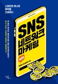 실전 SNS 네트워크 마케팅